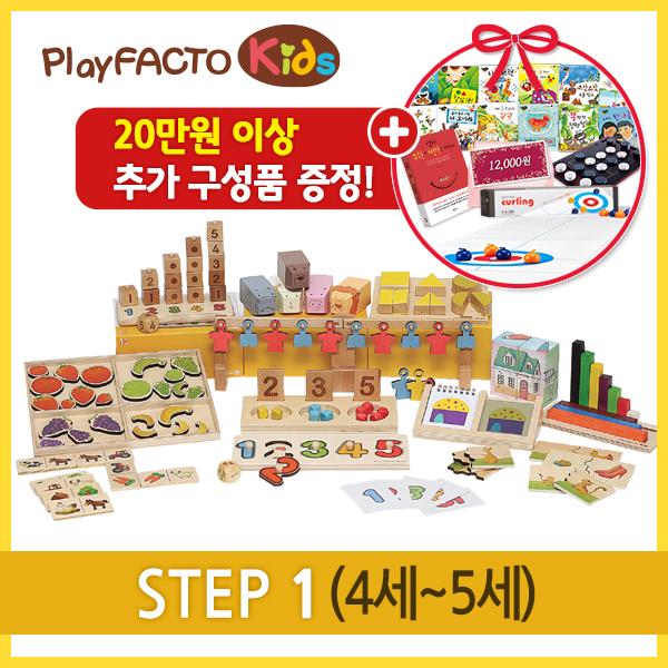 ★특판★ 플레이팩토 키즈(개인용) STEP1 (~4/30)