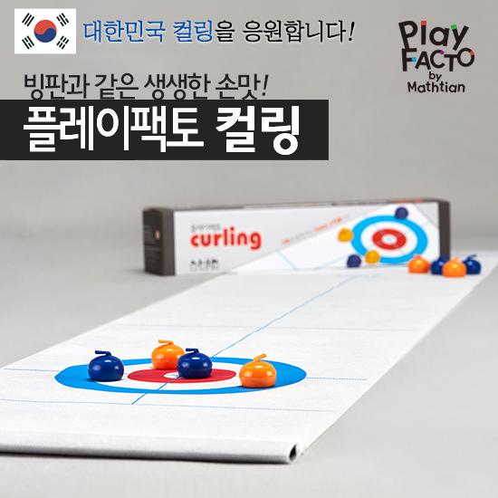 플레이팩토 컬링 (Curling)