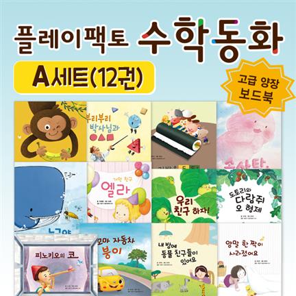 플레이팩토 양장 수학동화 A세트(12권)