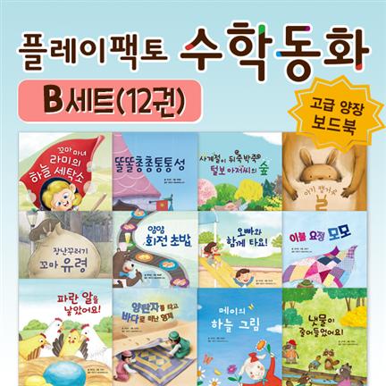 플레이팩토 양장 수학동화 B세트(12권)
