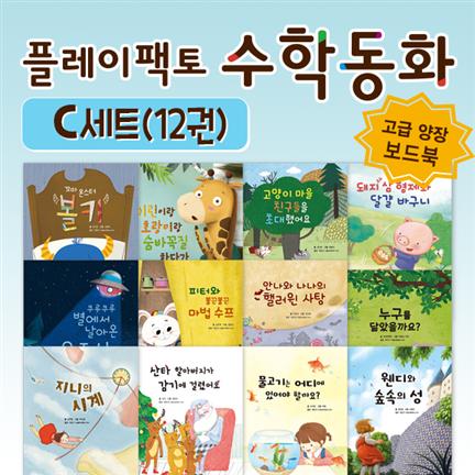 플레이팩토 양장 수학동화 C세트(12권)